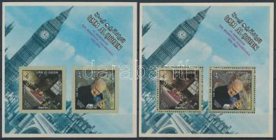 Winston Churchill perforated and imperforated block, Winston Churchill fogazott és vágott blokk