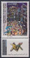The division of Palestine anniversary stamp with tab, Palesztina felosztásának évfordulója tabos bélyeg