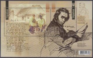 Taras Schewtschenko's 200th birth anniversary block, Taras Schewtschenko költő születésének 200. évfordulója blokk