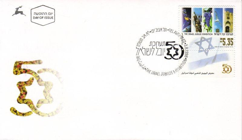 Jubileum Exhibition in Israel stamp with tab on FDC, Izraeli jubileumkiállítás tabos bélyeg FDC-n, Israelische Jubiläumsaustellung FDC