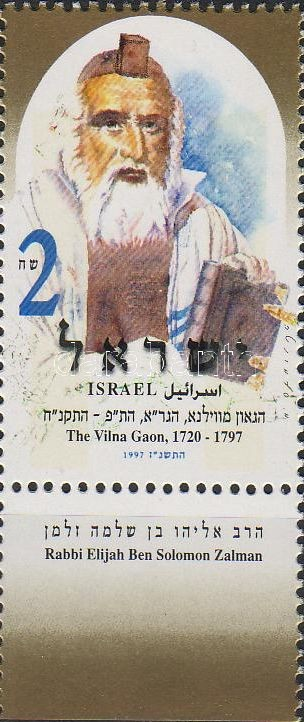 200th anniversary of Elijah Ben Solomon´s Death, 200 éve halt meg Elijah Ben Solomon, 200 Todestsg von Elijah Ben Solomon