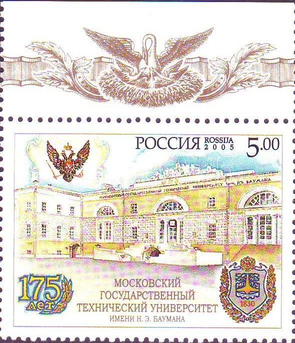 "Technical University Baumann corner stamp, Baumann műszaki egyetem ívsarki bélyeg, Technische Universität ""N. E. Baumann"" Marke mit Rand"