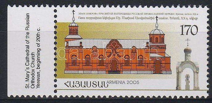 Saint Mary Russian orthodox church margin stamp, Szent Mária orosz orthodox templom ívszéli bélyeg, Russisch-orthodoxe Marienkathedrale Marke mit Rand