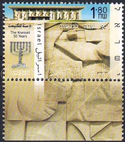 The Knesset 50 Years margin stamp, 50 éves a Knesset ívszéli bélyeg, 50 Jahre Knesset Marke mit Rand
