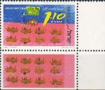 Start of school corner stamp, Iskolakezdés ívsarki bélyeg, Schulanfänger Marke mit Rand
