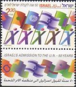 50th anniversary of Israel's reception to the UNO stamp with tab, Izrael 50 éve az ENSZ tagja tabos bélyeg, 50. Jahrestag der Aufnahme von Israel in die Vereinten Nationen Marke mit Tab